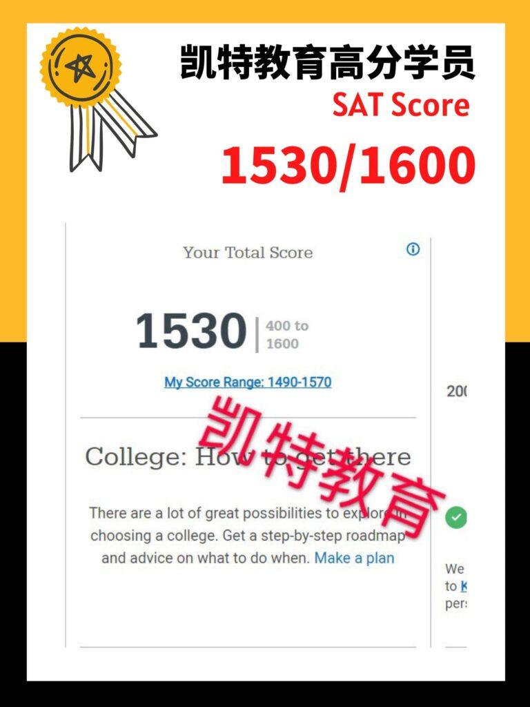 SAT1530