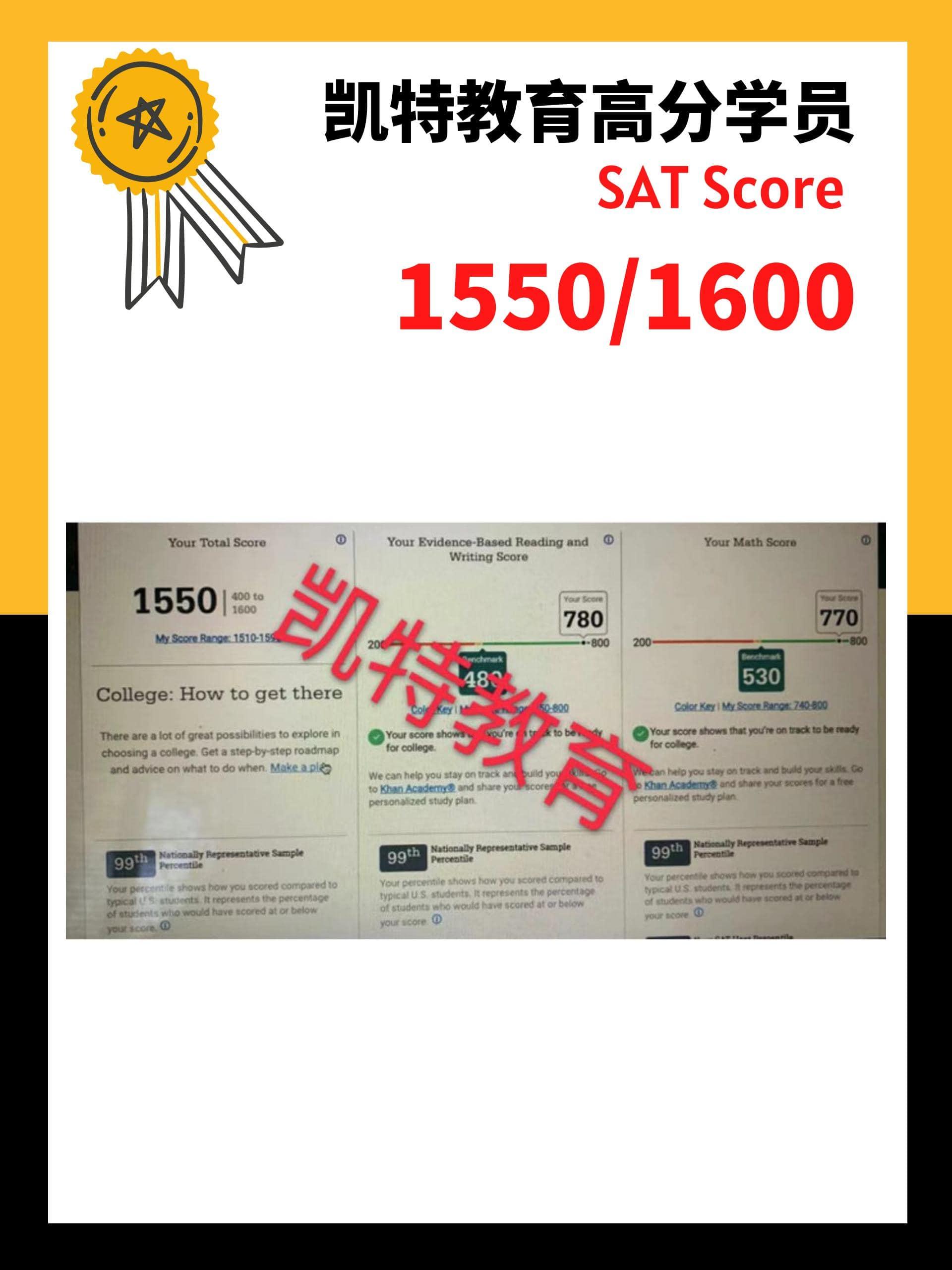 SAT1550