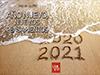 Año nuevo, nuevos pensamientos <br/><spam>Juan José Campuzano</spam>
