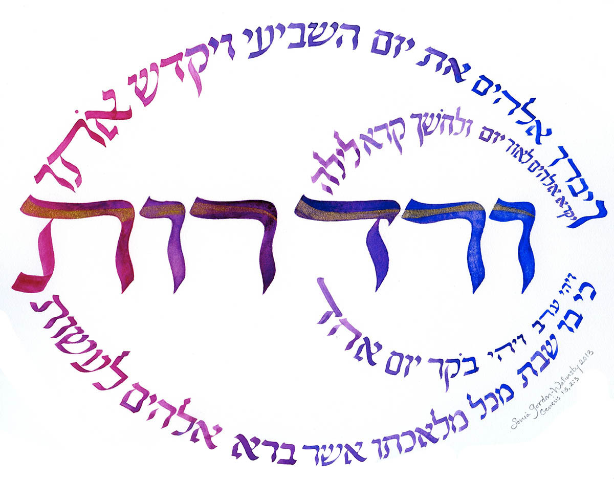 Hebrew_name_pasuk_art_pasukart_by_sonia_gordon_walinsky_soniagordonwalinsky_vered_ruth_rut