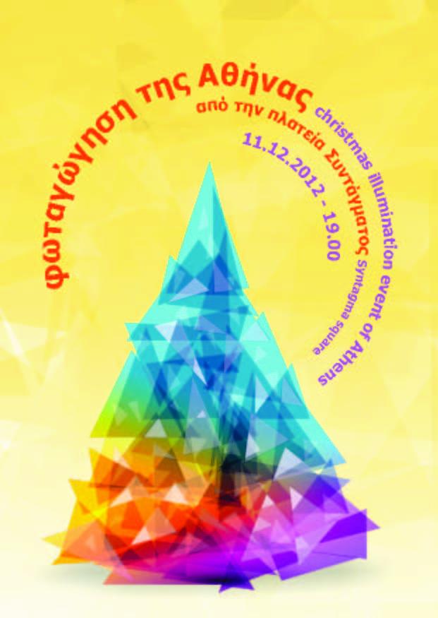 greek christmas 2012 athens calendar of events