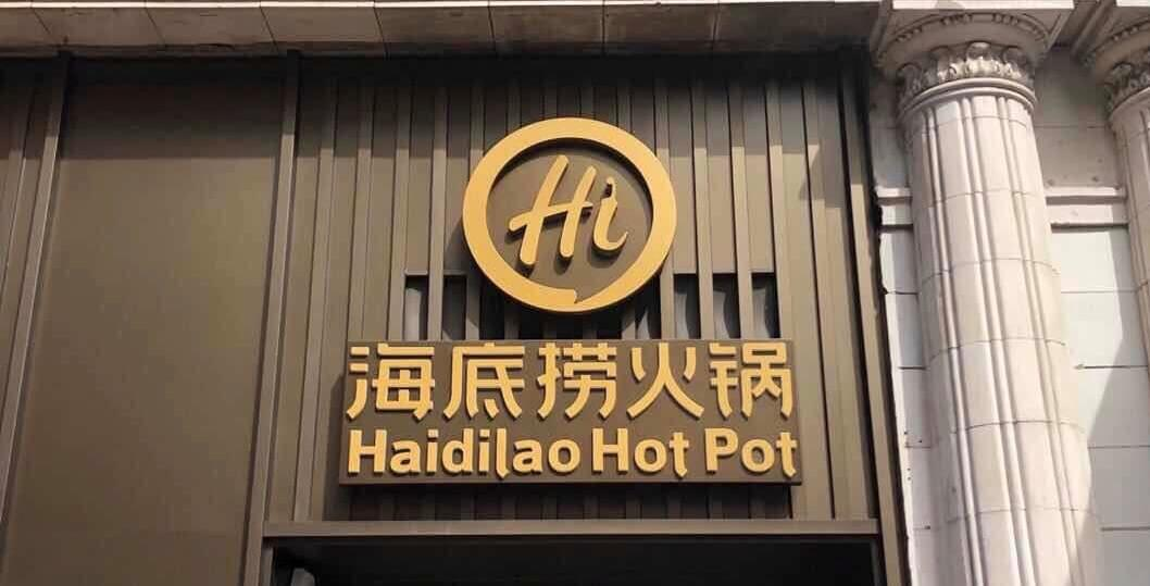 The first bubble tea shop of Haidilao - food tech news in asia