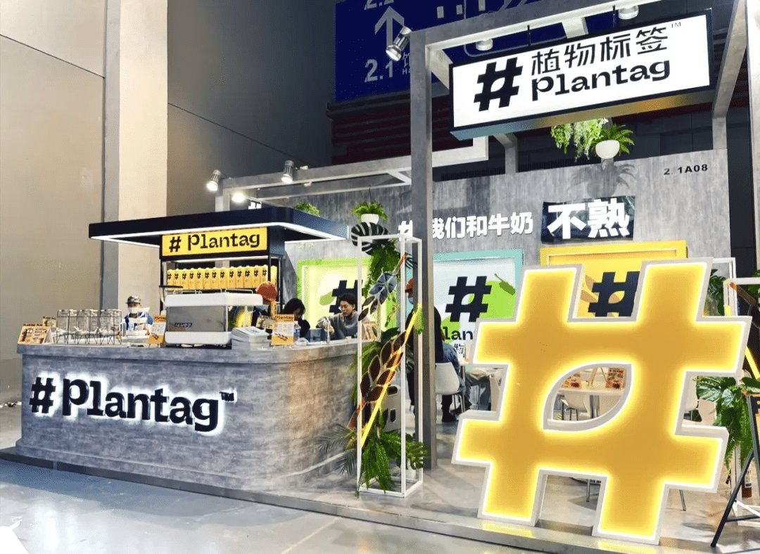 Plant-based brand Plantag - food tech news in Asia