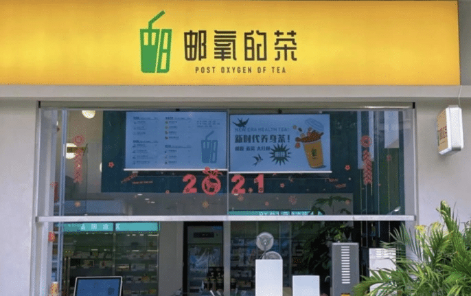 China Post and Bubble Tea - food tech news in Asia