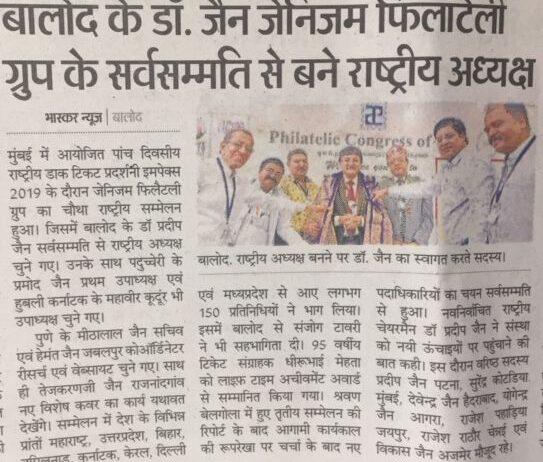 News Paper Dainik Bhaskar Coverage