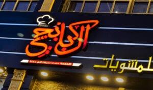 افضل مطعم مشاوي في مدينة نصر
