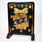 Vintage Japanese Kanban (merchant sign) For A Pharmacy