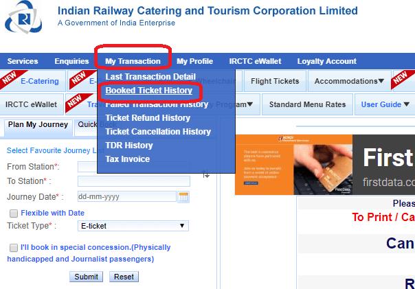 कैसे अपना e-ticket कैंसिल कर सकते है -https://hindipost.net
