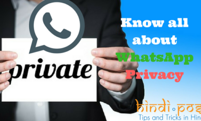 whatsapp privacy in hindi