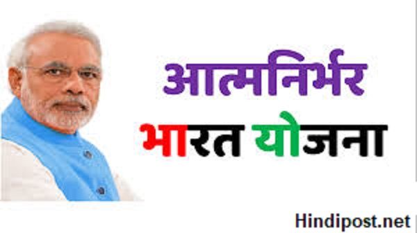 Atmanirbhar Bharat Yojna