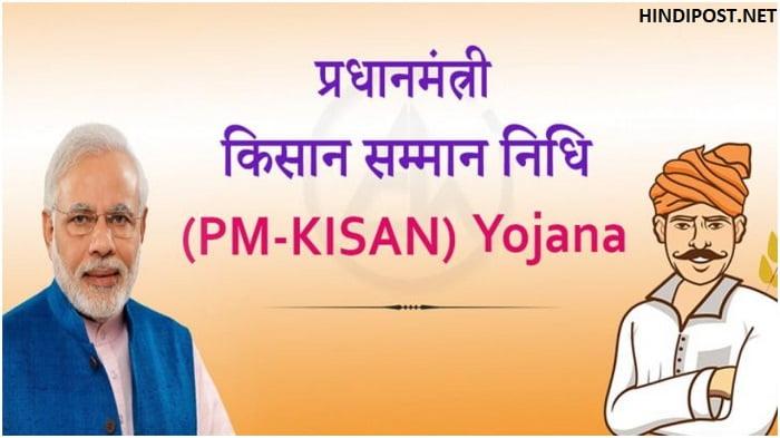 PM Kisan Samman Nidhi Yojna