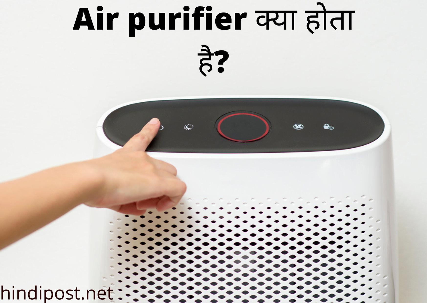 Air purifier क्या होता है?