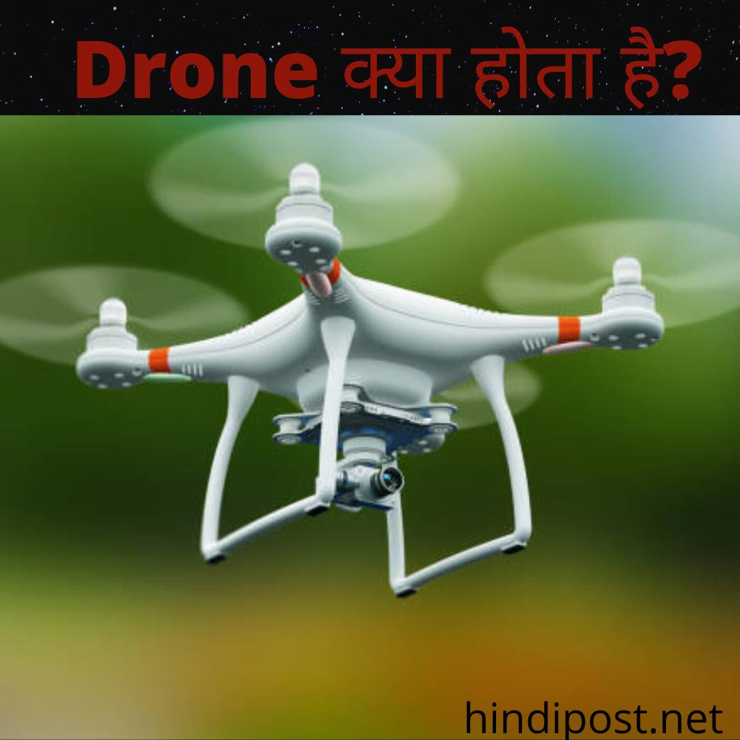 Drone क्या होता है?