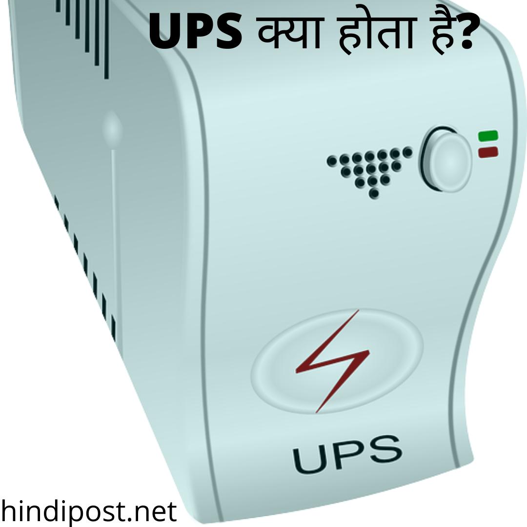 UPS क्या होता है?