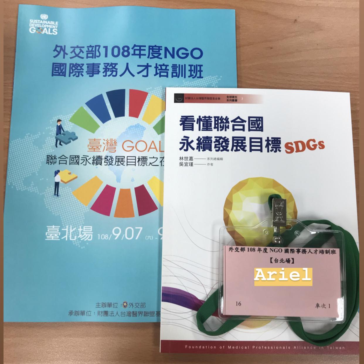 🌱NGO/SDGs/國際事務/留學前後國際觀/營養師的角色