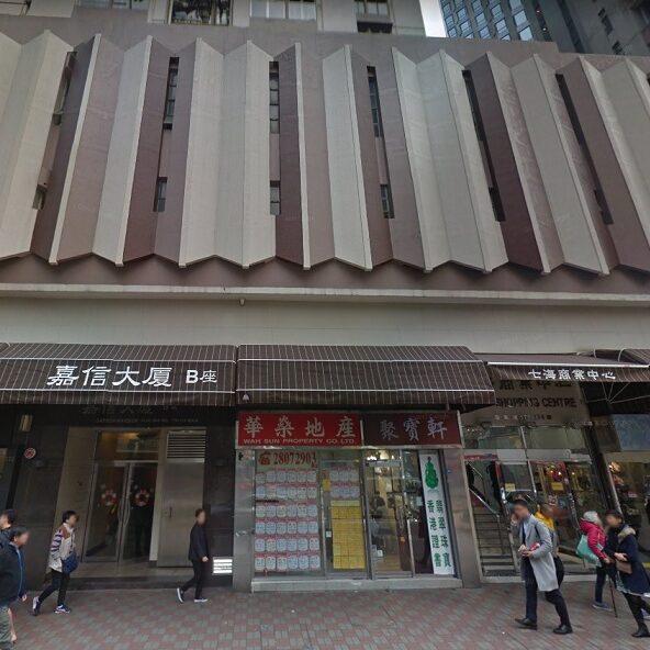 七海商業中心
