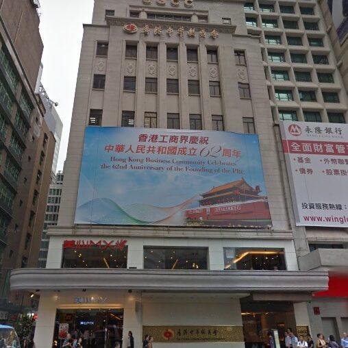 中華總商會大廈