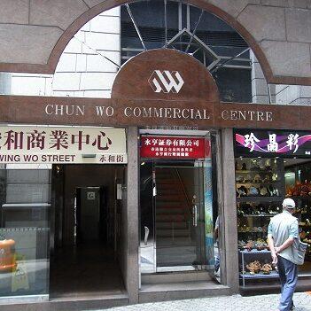 俊和商業中心