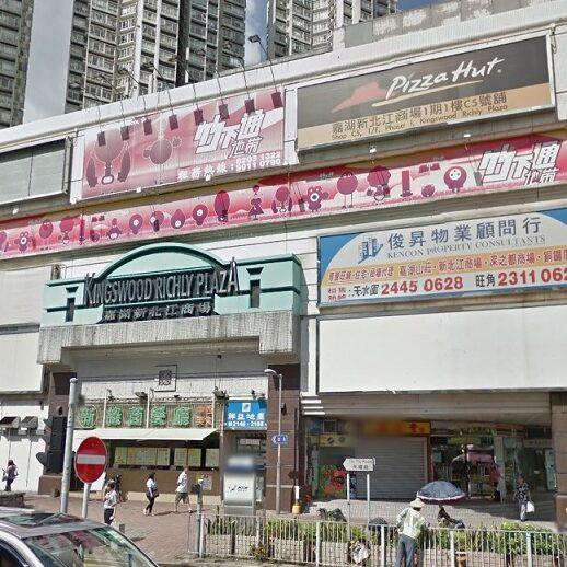 嘉湖新北江商場