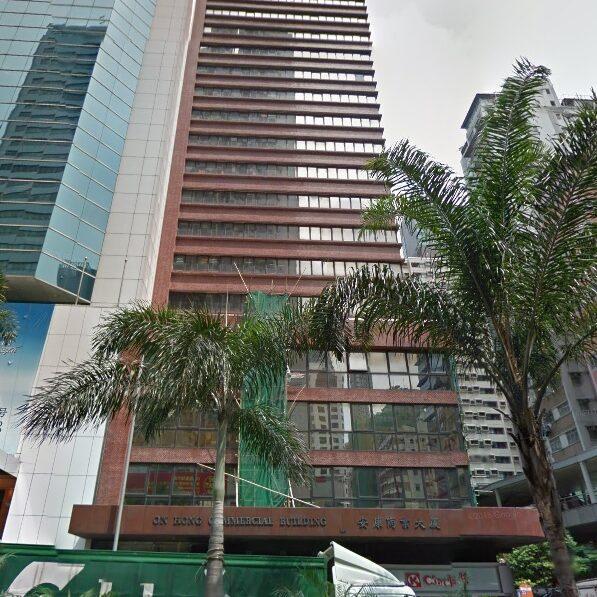 安康商業大廈