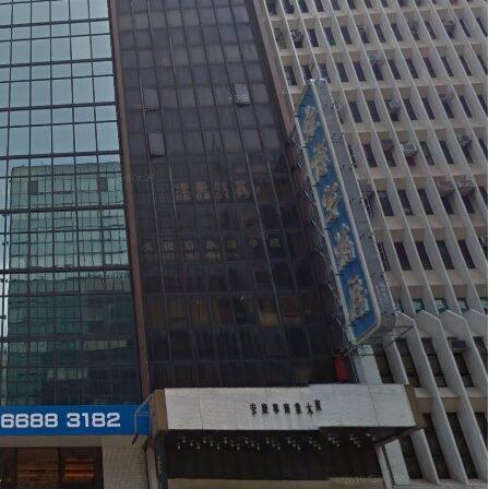 安康寧商業大廈