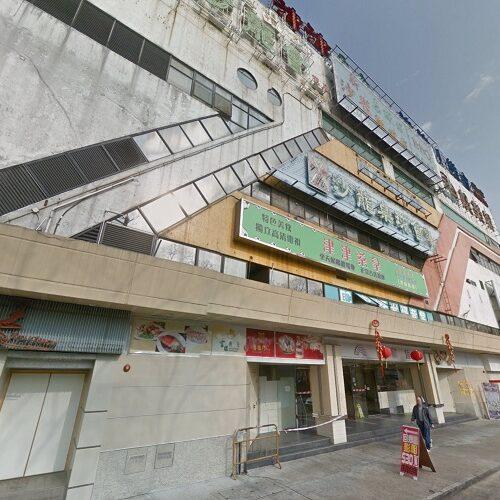 沙田娛樂城