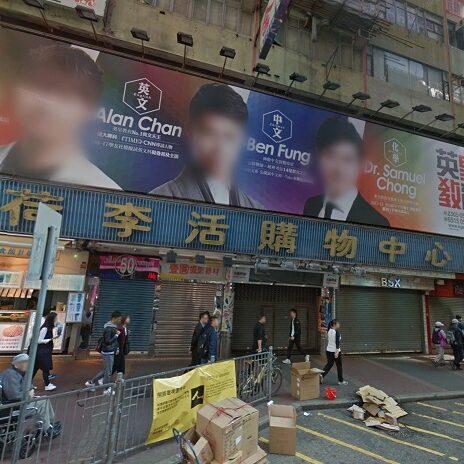 荷李活購物中心