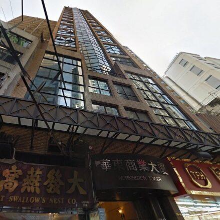 華東商業大廈