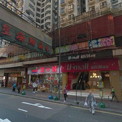 裕民薈商場