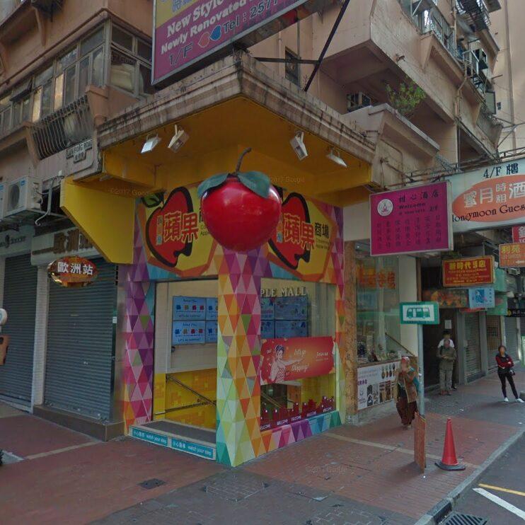 銅鑼灣蘋果商場
