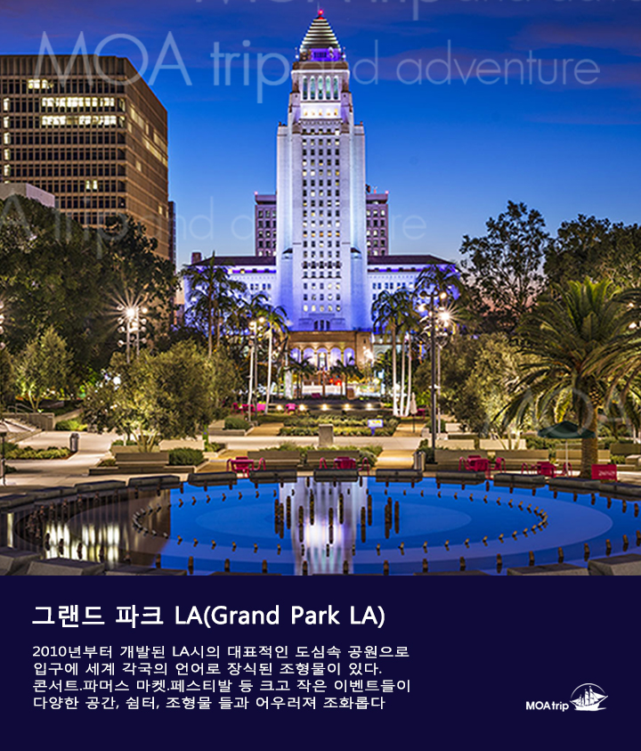 그랜드 파크 LA