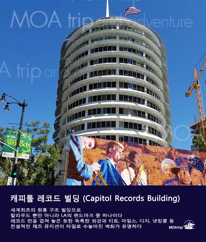 캐피틀 레코드 빌딩