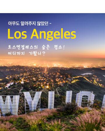 로스앤젤레스 도시여행
