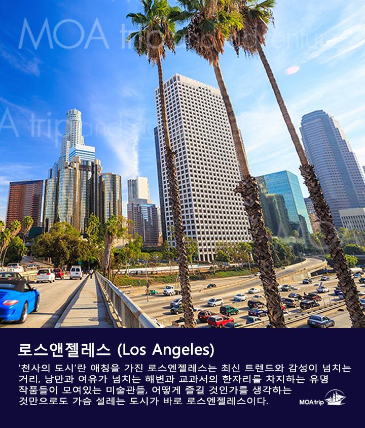 로스앤젤레스 다운타운