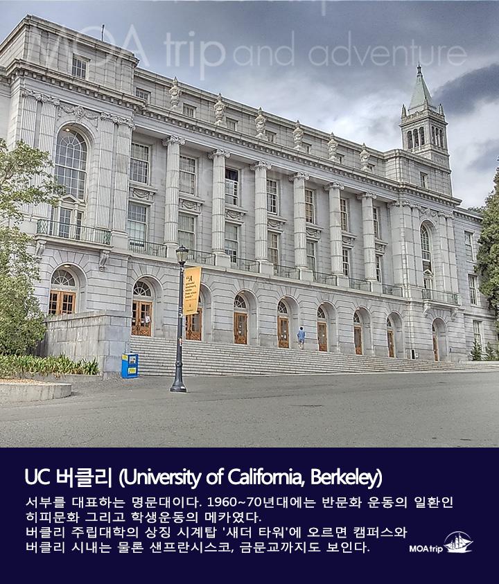 UC 버클리