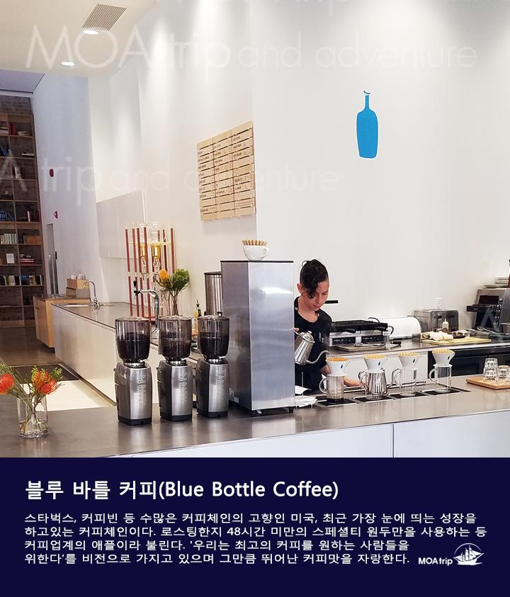 블루 바틀 커피