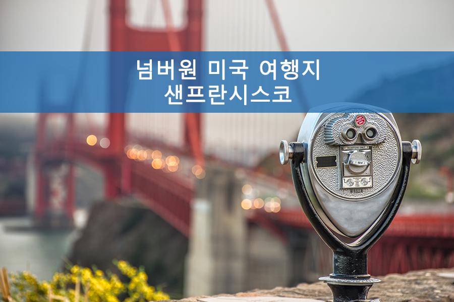 넘버원 미국 여행지 샌프란시스코