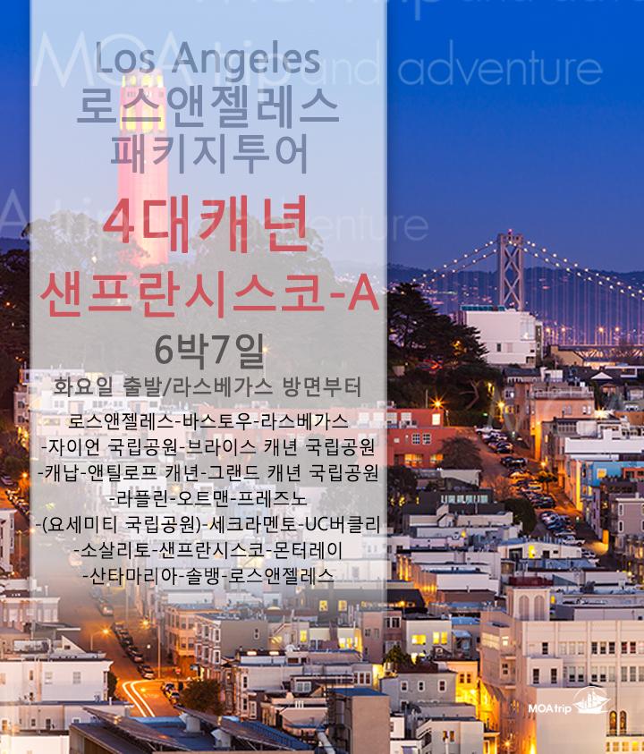 4대캐년-샌프란시스코 6박7일-화요일 출발