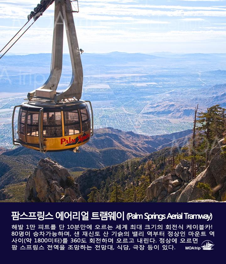 세계 최대 회전식 케이블카 팜스프링스 에어리얼 트램