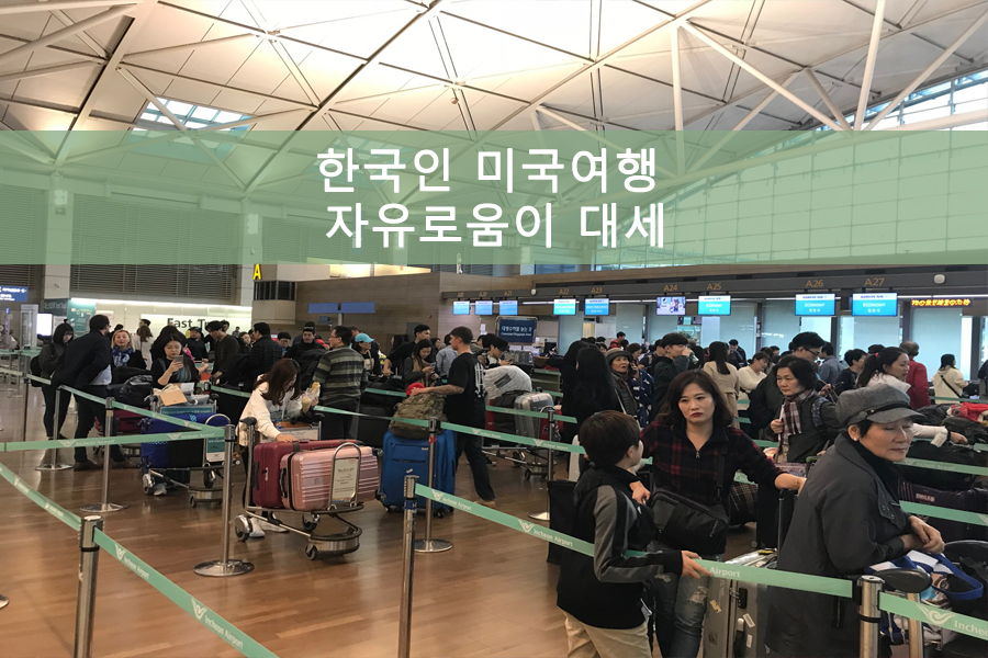 한국인 미국여행 자유로움이 대세