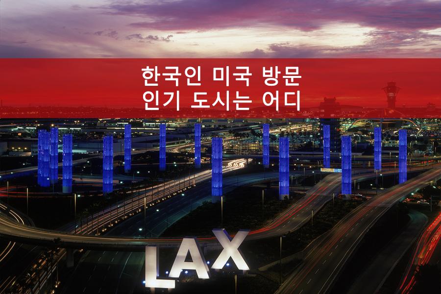한국인 미국 방문 인기 도시는 어디