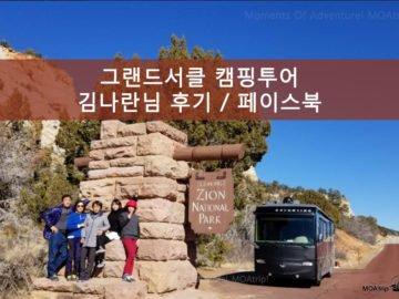 그랜드서클 캠핑투어-김나란님 후기
