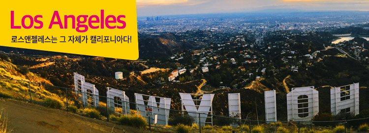 로스앤젤레스 여행