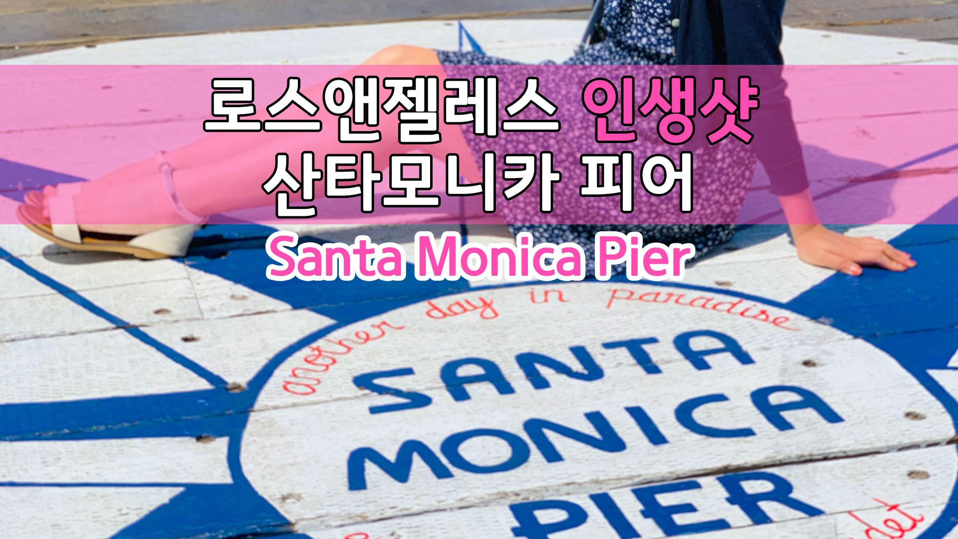산타모이카피어-로스앤젤레스