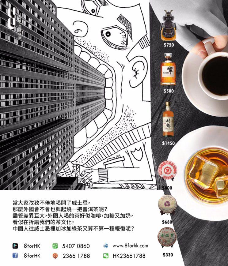 東方威士忌西式普洱茶