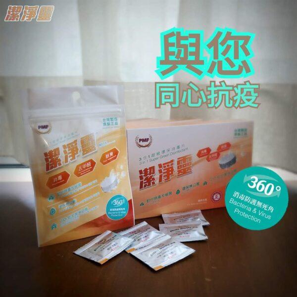 潔淨靈3合1超級環保消毒液