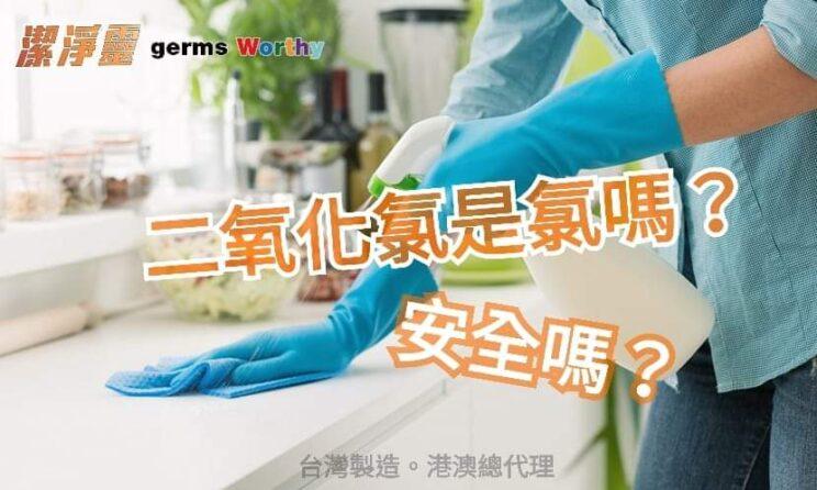 germs Worthy 潔淨靈環保消毒片小知識