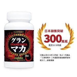 Suntory 三得利御瑪卡Grand MACA