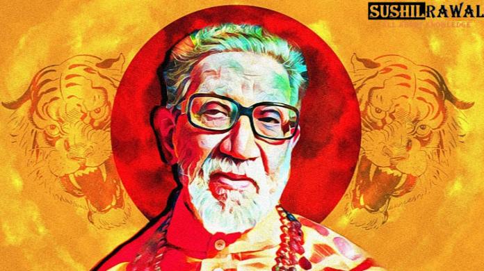 हिंदु ह्रदय सम्राट - बालासाहेब ठाकरे