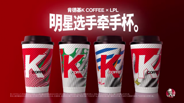 KFC Partners with LoL World Champions, Tencent Esports in Deal with China Media Group